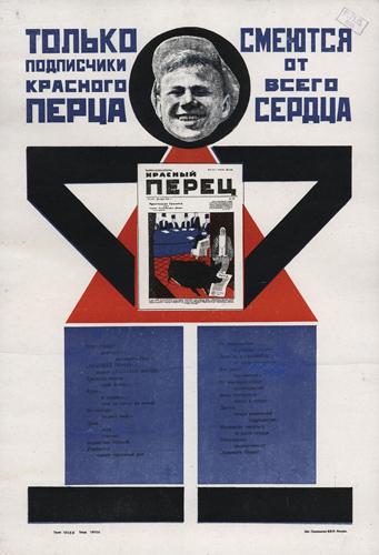 ウラジーミル・マヤコフスキーの画像 p1_5
