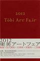 東美アートフェア2012