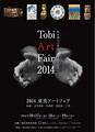 2014 東美アートフェア