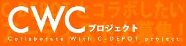 EXHIBITION C-DEPOT 2011 gravity 特別企画『CWCプロジェクト』