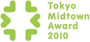 Tokyo Midtown Award 2010