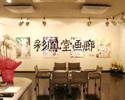 彩鳳堂画廊