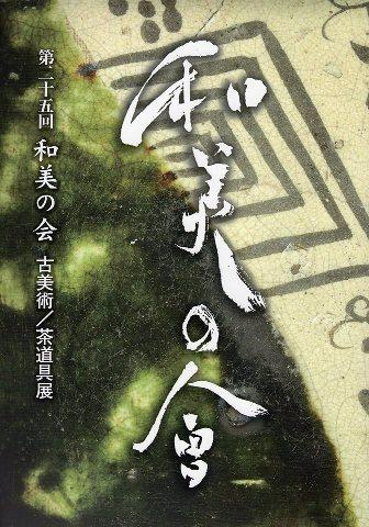 第25回 和美の会 古美術/茶道具展