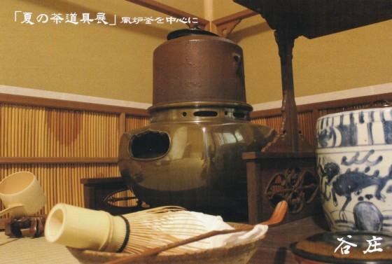 「夏の茶道具展」 風炉釜を中心に