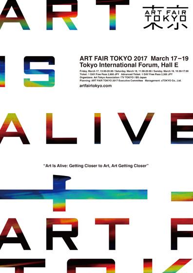 アートフェア東京 2017