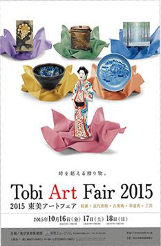 2015 東美アートフェア