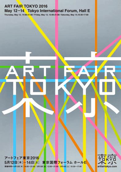 アートフェア東京 2016