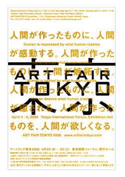 アートフェア東京2008
