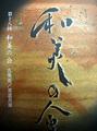 第18回 和美の会 古美術/茶道具展