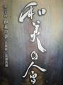 第20回 和美の会 古美術/茶道具展
