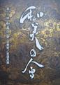 第21回 和美の会 古美術/茶道具展