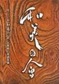 第22回 和美の会 古美術/茶道具展