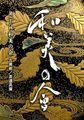 第26回 和美の会 古美術/茶道具展