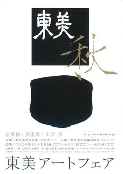 2008 東美アートフェア 秋