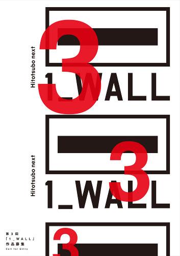 Hitotsubo next 第3回「1_WALL」