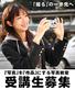 中野愛子写真教室
