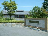 岐阜県陶磁資料館