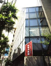 佐藤美術館