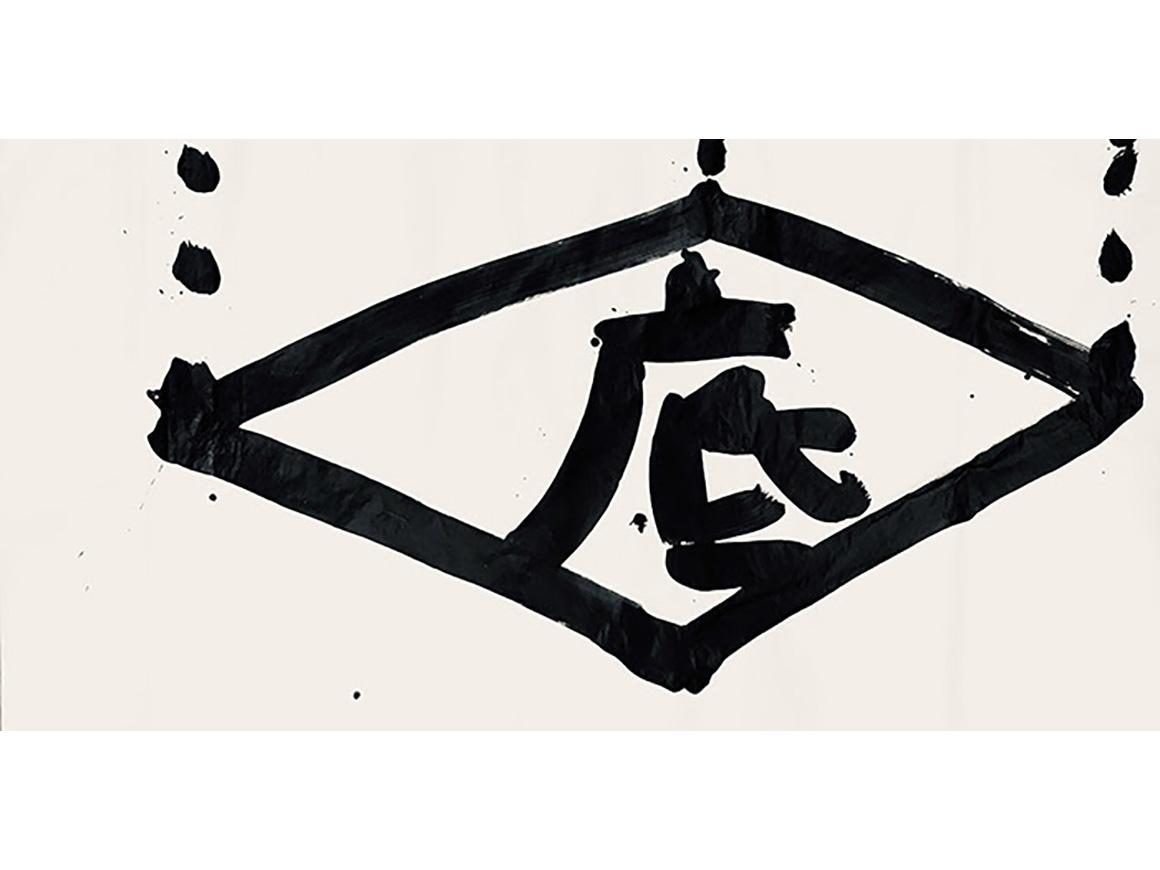 hisashiyamamoto20191207